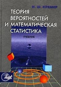 Кремер H.Ш. Теория вероятностей и математическая статистика: Учебник для вузов