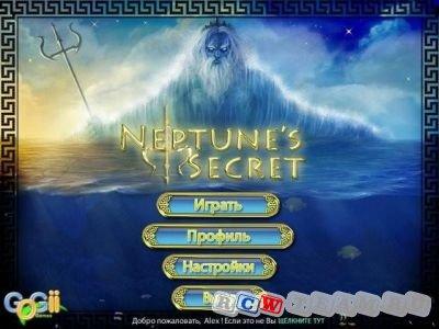 Секрет Нептуна