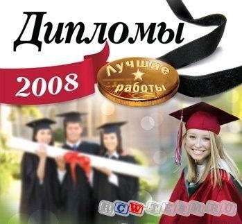 Дипломы 2008. Лучшие работы